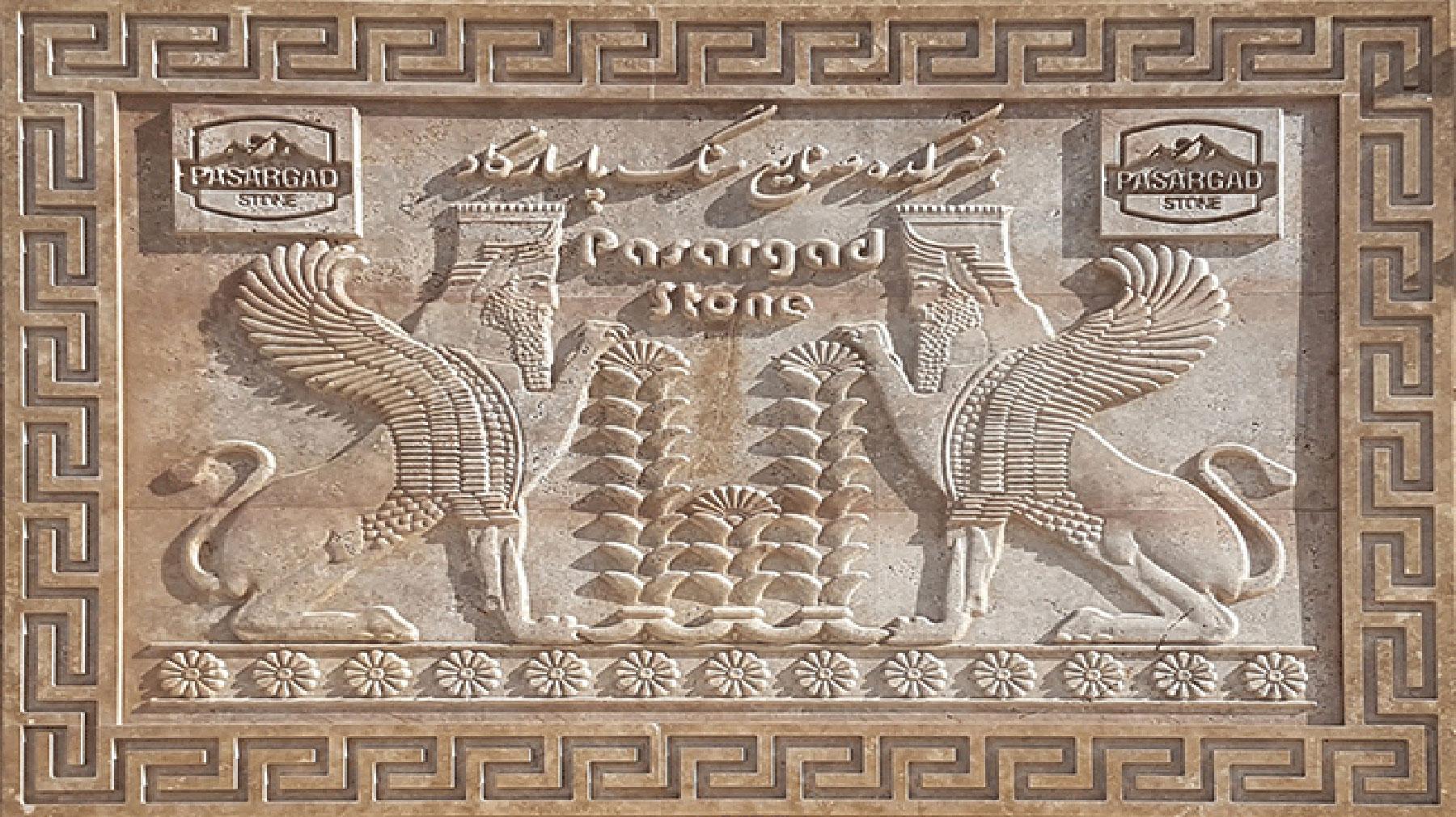 صنایع_سنگ_پاسارگاد